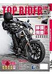 流行騎士雜誌3月2017第355期