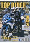 流行騎士雜誌4月2017第356期