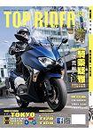流行騎士雜誌5月2017第357期