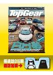 TopGear Taiwan極速誌第16期-加價購