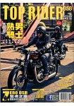 流行騎士雜誌6月2017第358期