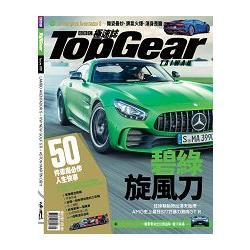 TopGear Taiwan極速誌2017第19期