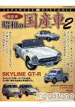 昭和時期復刻版日本國產車 Vol.2