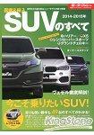 國瓷DP SUV車系大全 2014~2015年版