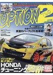 OPTION2 9月號2014