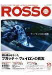 Rosso 10月號2014