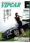 VIP CAR 10月號2014