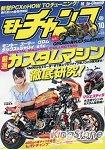moto champ 10月號2014