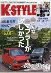 K-STYLE  10月號2014