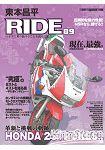 東本昌平RIDE Vol.89