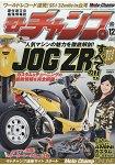 moto champ 12月號2014