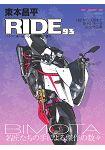 東本昌平RIDE Vol.93