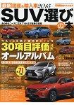 國瓷DP 車 2015年版~SUV選購指南