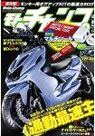 moto champ 5月號2015附迷你工具組