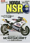 HONDA NSR CLOSE UP:NSR250R二行程機車情報誌
