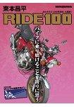 東本昌平RIDE Vol.100附原創和風手巾