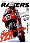 RACERS Vol.35(2015年版)