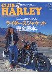 CLUB HARLEY 12月號2015