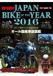 JAPAN BIKE OF THE YEAR 全國&#29987車總圖鑑 2016年版
