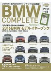 BMW COMPLETE Vol.66