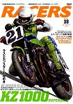 RACERS Vol.38(2016年版)
