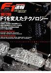 改變F1的技術-1987-2016  F1速報25週年紀念特輯