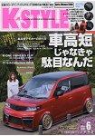 K-STYLE  6月號2016