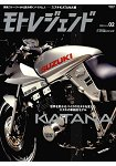 MOTO Legend Vol.2 (2016年版)