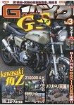 G-WORKS BIKE-21世紀終極機車改造書 Vol.3