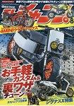moto champ 8月號2016