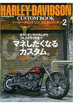 Harley-Davidson哈雷機車改造情報 Vol.2
