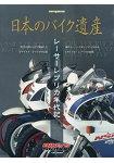 日本重機遺產-重機年代記