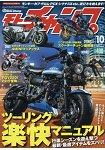 moto champ 10月號2016