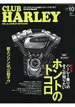 CLUB HARLEY 10月號2016