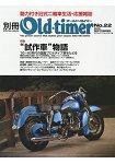 別冊Old-timer Vol.22(2016年9月號)