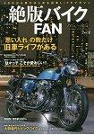 絕版機車FAN-70-80年代復古機車 Vol.2