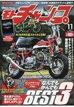 moto champ11月號2016
