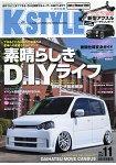 K-STYLE 11月號2016