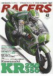 RACERS Vol.42(2016年版)