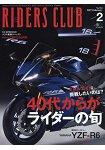 RIDERS CLUB 2月號2017