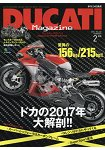 DUCATI Magazine  2月號2017