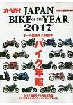 JAPAN BIKE OF THE YEAR 全國機車總圖鑑 2017年版