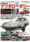 馬自達Rotary轉子引擎誕生50週年 特刊