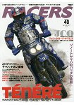 RACERS Vol.43(2017年版)