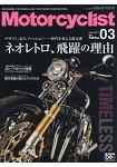 MOTOR CYCLIST 3月號2017