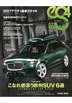 eS4 Vol.67--歐洲車新車鑑賞(2017年3月號)
