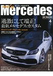 only Mercedes  4月號2017