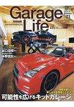 Garage Life 4月號2017