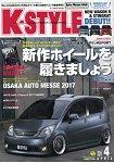 K-STYLE  4月號2017