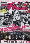 moto champ 5月號2017